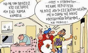 ΕΞΕΤΑΣΕΙΣ