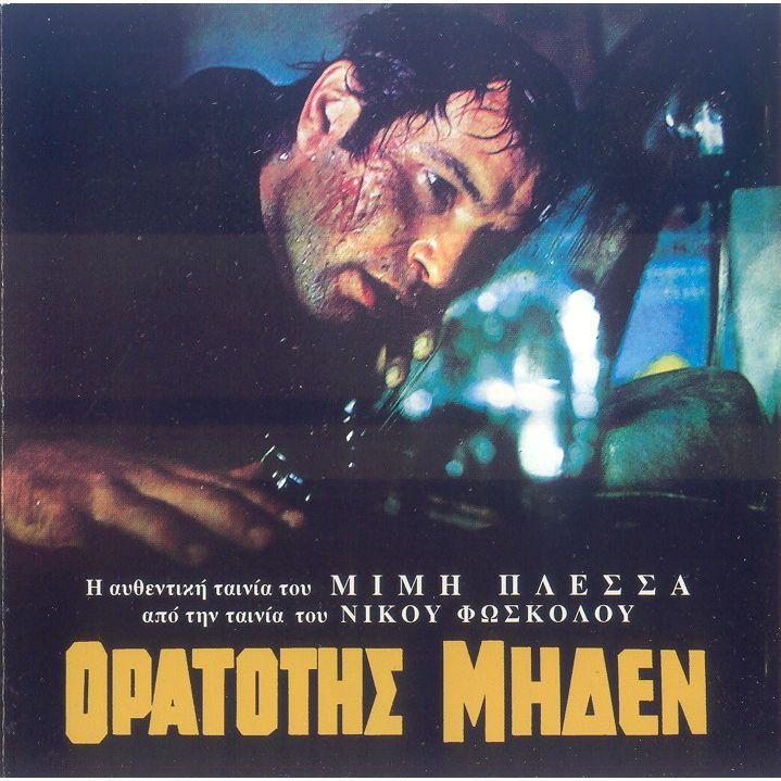 ORATOTIS-MIDEN-cover