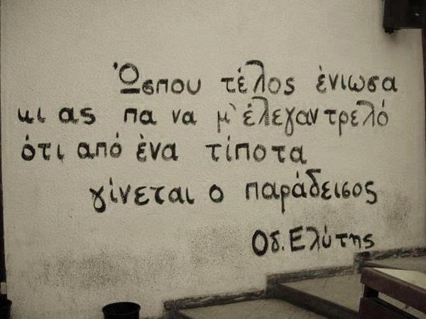 ELYTHS